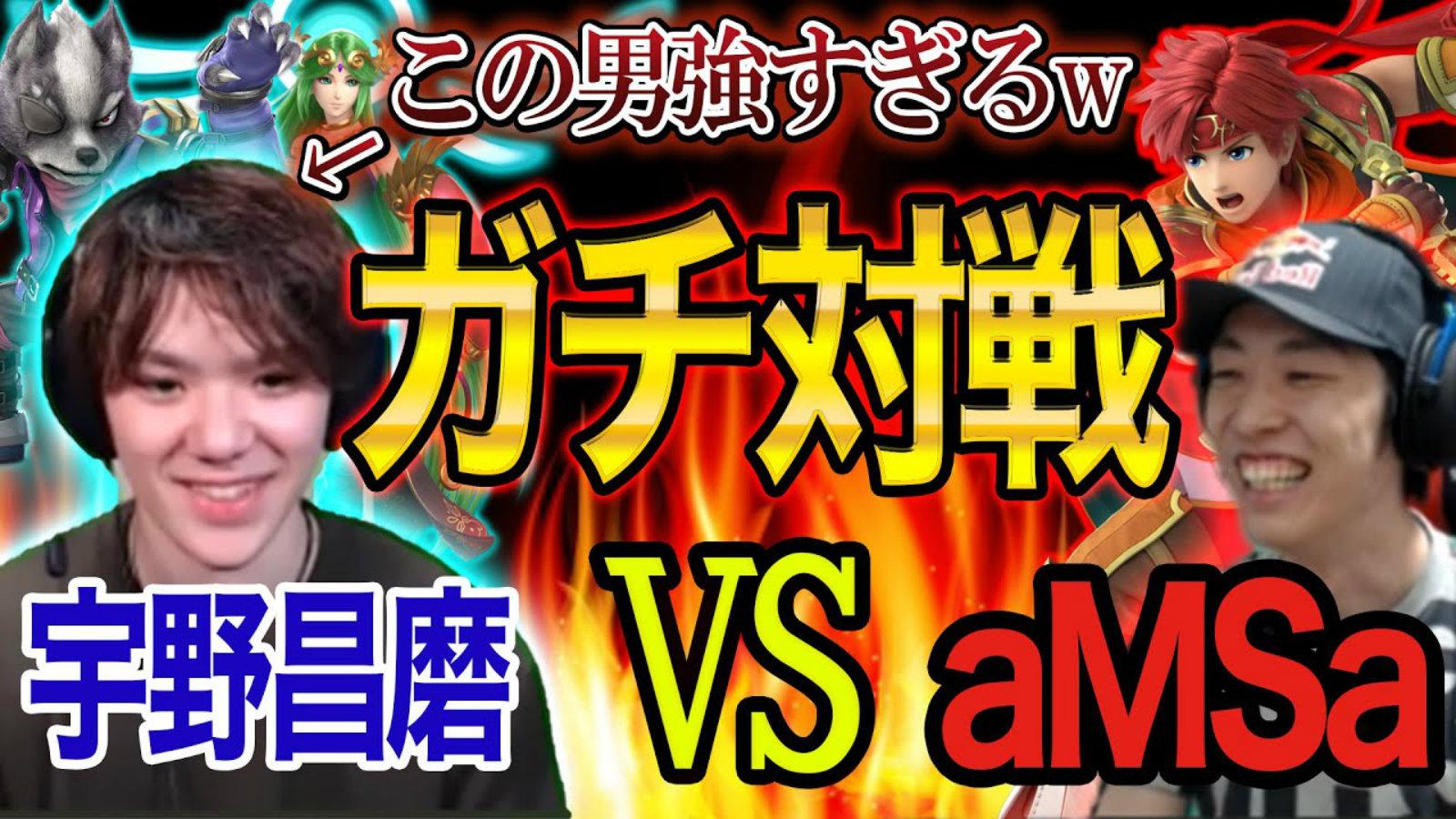 aMSa and Olympic Figure skater Shoma Uno play Smash