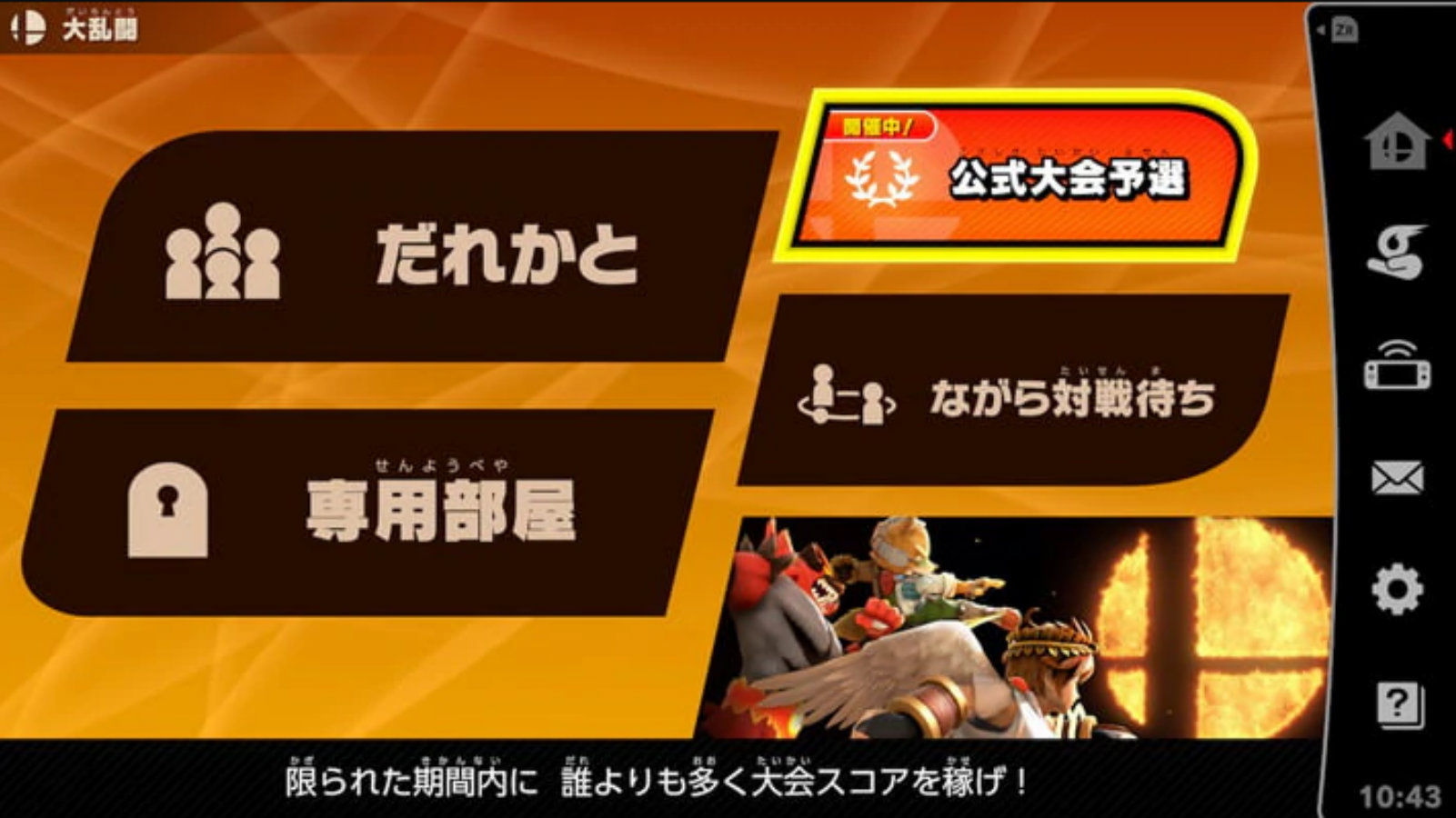 Smash Ultimate's special Japan only mode